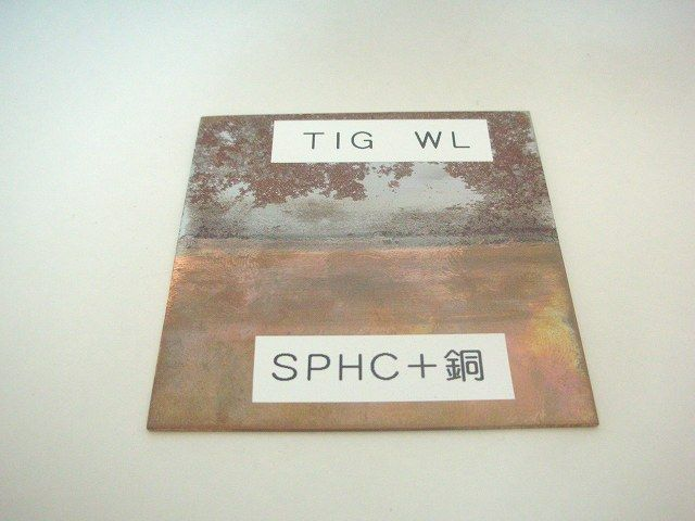 SPHC(鉄)とC1050(銅) TIG溶接サンプル(異種材溶接)